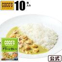 ココス スパイシーグリーンカレー 180g 10食冷凍食品 S8