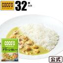 ココス スパイシーグリーンカレー 180g 32食冷凍食品 S8
