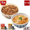 お試しコラボ2種セットすき家牛丼の具5パック×なか卯親子丼の具5パック冷凍食品  S8