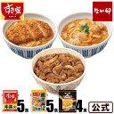 お試しコラボ3種セットすき家牛丼の具5パック×なか卯親子丼の具5パック×カツ丼の具4食冷凍食品  S8