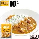 ココスバターチキンカレー10食冷凍食品  S8