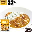 ココスバターチキンカレー32食冷凍食品  S8