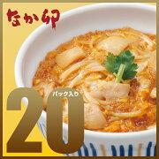 【連動セール】【送料無料】なか卯親子丼の具20パックセット冷凍食品 【NeR】
