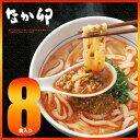 なか卯担々うどん 8食入りセット(坦々うどん)冷凍食品 【NeR】