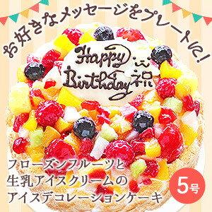 フローズンフルーツ アイスクリーム アイスデコレーションケーキ バースデー