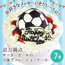 【誕生日ケーキ・バースデーケーキ】サッカーボールの立体 デコレーションケーキ 7号【誕生日 誕生祝い 男の子 サッカー 記念日 キャラクター ケーキ バースデー ショートケーキ】【プレート対応あり】