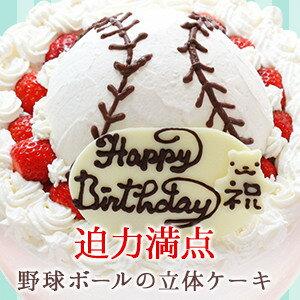 野球ボールの立体 デコレーションケーキ 6号【...の紹介画像3