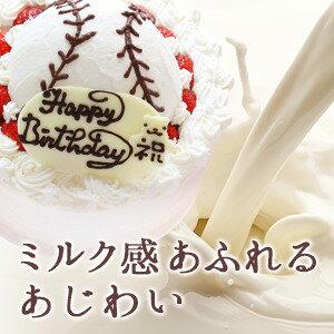 野球ボールの立体 デコレーションケーキ 6号【...の紹介画像2