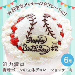 野球ボールの立体 デコレーションケーキ 6号【プ...の商品画像
