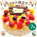 【クリスマス 2016】アイスケーキ(7号) フローズンフルーツと生乳アイスクリームのアイスデコレーションケーキ【送料無料 クリスマスケーキ アイスクリームケーキ ギフト プレゼント フルーツ xmasicecream】