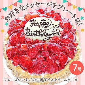 フローズンいちごと生乳アイスクリームのアイスデコレーションケーキ 7号【プレート対応あり】