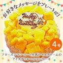 【誕生日ケーキ・バースデーケーキ(アイスケーキ)】フローズンマンゴーと生乳アイスクリームのアイスデコレーションケーキ(4号)【誕生日 誕生祝い 記念日 ケーキ バースデー デコレーション アイス アイスクリーム アイスクリームケーキ デコレーションケーキ】