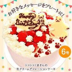 フルーツたっぷり! トコトコくまさんの生クリーム デコレーションケーキ 6号【プレート対応あり】