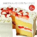ショッピングクリーム 誕生日ケーキ フルーツたっぷり 生クリーム デコレーションケーキ 6号【プレート対応あり】バースデー 記念日 合格祝い