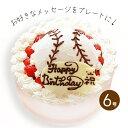 野球ボールの立体 デコレーションケーキ 6号【プレート対応あ...