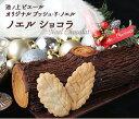 【クリスマス 2016 送料無料】池ノ上ピエール ノエルショコラ【クリスマスケーキ ブッシュドノエル ケーキ チョコレート チョコレートケーキ チョコ xmas xmascake】