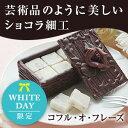 ホワイト チョコレート ピエール コフル・オ・フレーズ ショコラ
