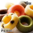 池ノ上ピエール 特選焼きドーナツ 9個 人気 有名 お菓子 焼き菓子 内祝 誕生日 お祝 プレゼント