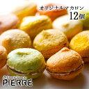 池ノ上ピエール オリジナルマカロン ビアリッツ 12個 人気 有名 お菓子 誕生日 焼き菓子 内祝 ...