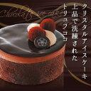 クリスタル アイスケーキ 濃厚トリュフココ【ホワイトデー アイスケーキ トリュフ チョコレート アイス ケーキ】