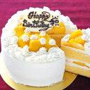 ショッピングバースデーケーキ マンゴーの 生クリームデコレーションケーキ 6号【プレート対応あり】誕生日 バースデー