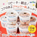 【アイスクリーム ギフト 送料無料】オハヨー乳業 ジャージー牛乳 アイスクリーム ギフト【ギフト プレゼント アイスクリーム アイス 詰め合わせ スイーツ xmassweets】