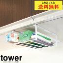 戸棚下収納ラック タワー S tower【よりどり3点送料無料】ハングホルダー 吊り戸棚下ラック モ...