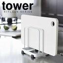 最大P16倍 【まな板 スタンド】カッティングボードスタンド タワー tower/モノトーン キッチン ホワイト ブラック 収納