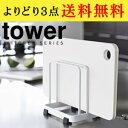 【まな板 スタンド】カッティングボードスタンド タワー tower/まな板スタンド まな板スタンド ホワイト まな板スタンド ブラック【よりどり3点送料無料】