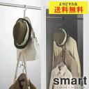 クローゼットハンガー スマート smart【よりどり3点送料...