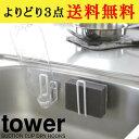 吸盤ドライフック タワー tower/tower 吸盤ドライフック/タワー【よりどり3点送料無料】