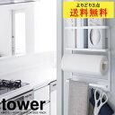 マグネット冷蔵庫サイドラック タワー tower【よりどり3点送料無料】 モノトーン ホワイト ブラック 収納