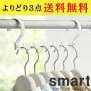 収納スペースアップハンガー スマート 6連 smart【よりどり3点送料無料】