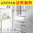 マグネット冷蔵庫サイドラック トスカ【よりどり3点送料無料】