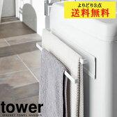 洗濯機横マグネットタオルハンガー2段 タワー tower【よりどり3点送料無料】
