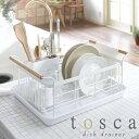 【水切りラック】水切りバスケット トスカ tosca/水切りラック 水切りかご 水切りカゴ 水切りラック ナチュラル 10P03Dec16