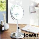 スタンドミラー&トレイ タワー tower【よりどり3点送料無料】 10P01Oct16