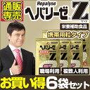 ゼリア新薬 ヘパリーゼZ 3粒30袋入り 6個セット 肝臓エ...