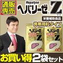 【送料無料 まとめ買い2個セット】ヘパリーゼZ 3粒×30袋×2個セット ゼリア新薬 肝臓エキス セサミン しじみ