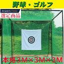 大人気商品!ゴルフ練習ネット 3M×3M×3M 大型 折りたたみ ゴルフ練習ネット ゴルフ練習用ネット ゴルフ用ネット ゴルフ練習 練習用ネット ゴルフ ネット
