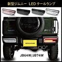 楽天ZERO-HOUSE新商品 スズキ ジムニーJB64W ジムニーシエラ JB74W シーケンシャルウインカー内蔵 LEDテールランプ 流れるウインカー