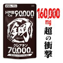 HMB クレアチン サプリ 鋼 【HMB 90000mg +...