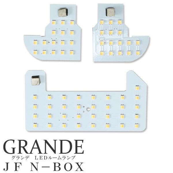 送料無料JF1/2N-BOXLEDルームランプ新機能色合い・明るさ変更機能付きエヌボックス車車用品・