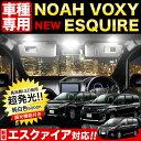 ルームランプ トヨタ TOYOTA ノア ヴォクシー エスクァイア セット 汎用より車種専用!