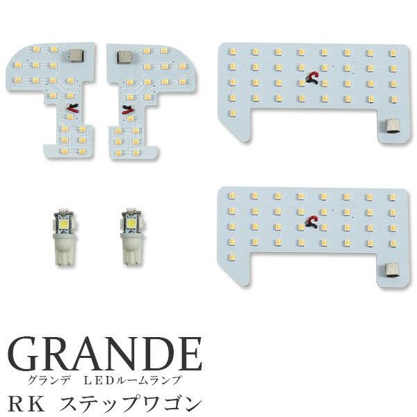 送料無料RK1/2/5/6ステップワゴンLEDルームランプ新機能色合い・明るさ変更機能付きSTEPW