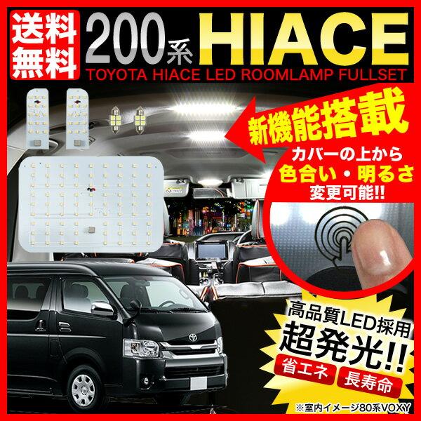 送料無料200系ハイエースTRH200LEDルームランプ新機能色合い・明るさ変更機能付きHIACE車