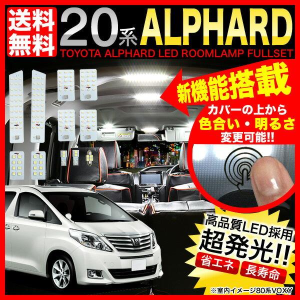 送料無料20系アルファードANH2 W/GGH2 WLEDルームランプ新機能色合い・明るさ変更機能付