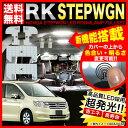 【送料無料】RK1/2/5/6 ステップワゴン LEDルームラン
