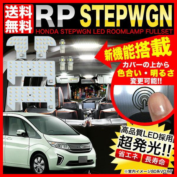 送料無料RP1/2/3/4ステップワゴンLEDルームランプ新機能色合い・明るさ変更機能付きSTEPW