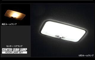 ヴォクシーノアエスクァイア80系ZRR80/ZRR85/ZWR80LEDルームランプ【調光機能付き】VOXYNOAH車車用品・バイク用品カー用品シートカバーライト・ランプLEDルームランプセット【送料無料】【1021_flash】
